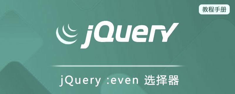 jQuery :even 选择器