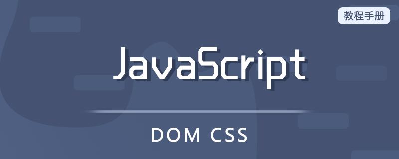 DOM CSS