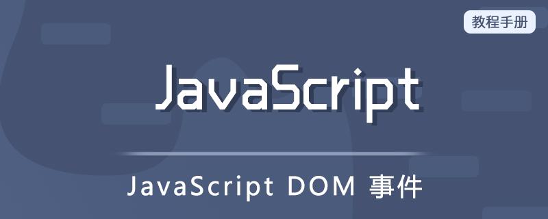 JavaScript DOM 事件