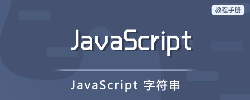 JavaScript 字符串