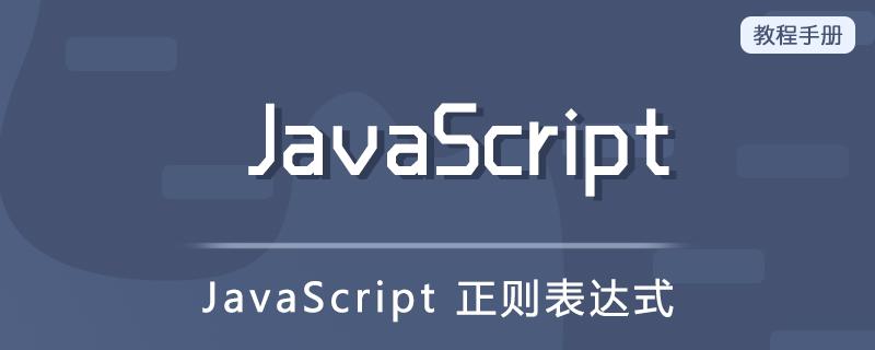 JavaScript 正则表达式