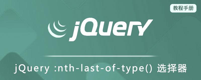 jQuery :nth-last-of-type() 选择器