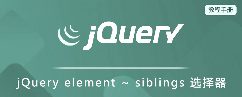 jQuery element ~ siblings 选择器