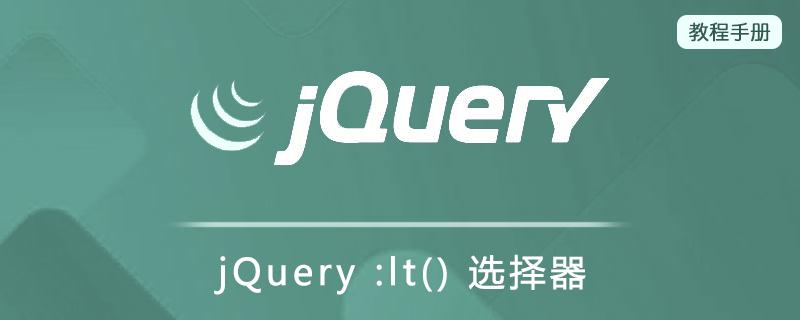 jQuery :lt() 选择器
