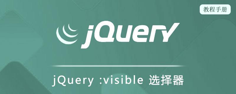 jQuery :visible 选择器