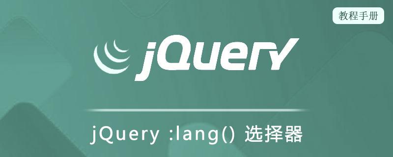 jQuery :lang() 选择器