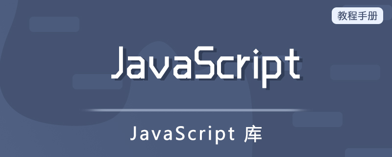 JavaScript 库