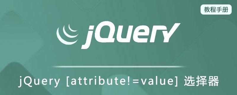 jQuery [attribute!=value] 选择器