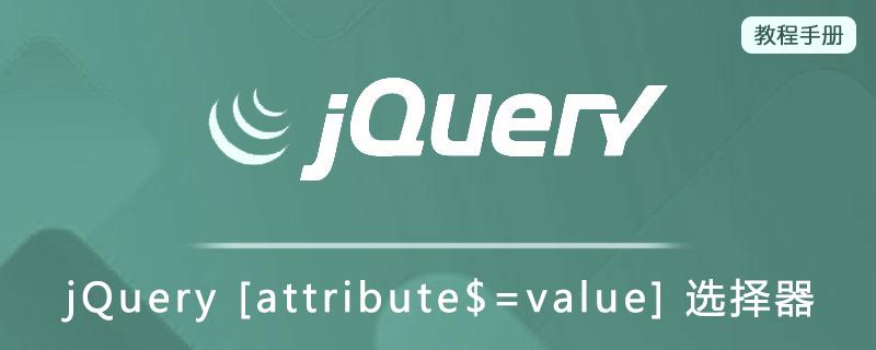 jQuery [attribute$=value] 选择器