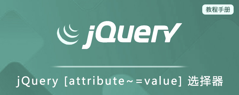 jQuery [attribute~=value] 选择器