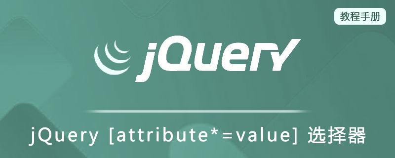 jQuery [attribute*=value] 选择器
