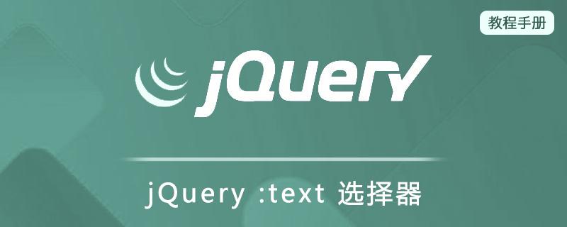 jQuery :text 选择器