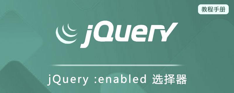 jQuery :enabled 选择器