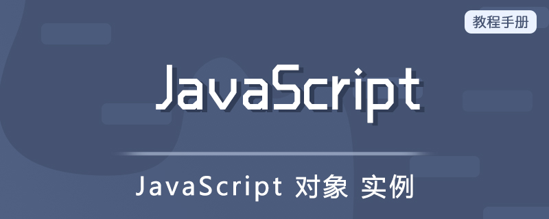 JavaScript 对象 实例