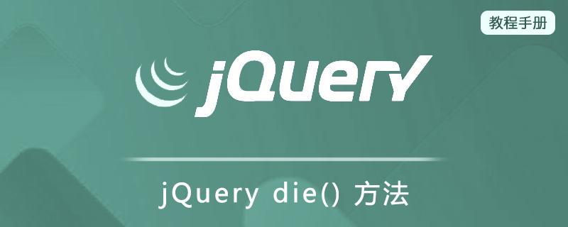 jQuery die() 方法
