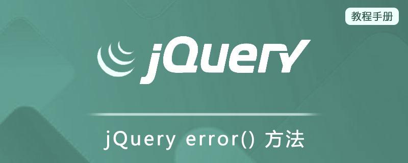 jQuery error() 方法
