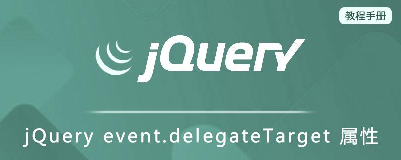 jQuery event.delegateTarget 属性