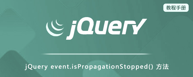 jQuery event.isPropagationStopped() 方法
