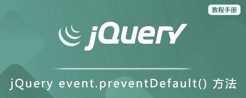 jQuery event.preventDefault() 方法
