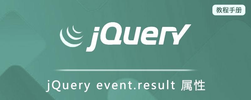 jQuery event.result 属性