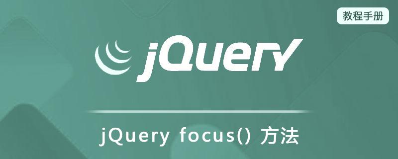 jQuery focus() 方法