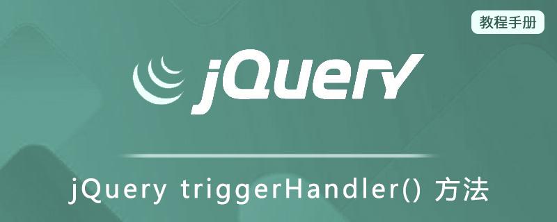jQuery triggerHandler() 方法