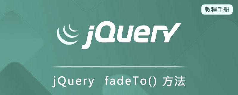 jQuery  fadeTo() 方法