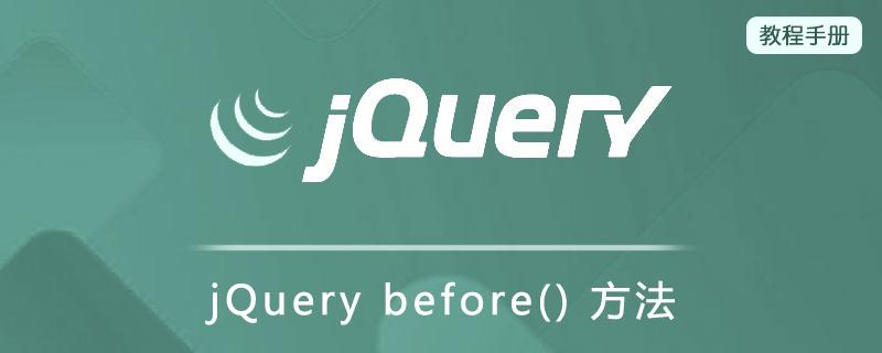 jQuery before() 方法