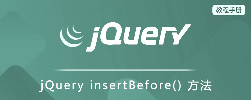 jQuery insertBefore() 方法