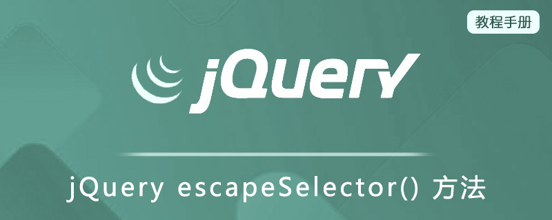 jQuery escapeSelector() 方法