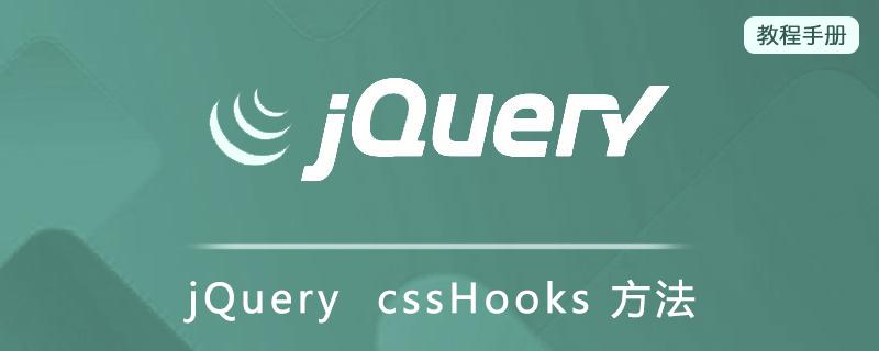 jQuery  cssHooks 方法
