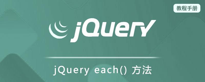 jQuery each() 方法