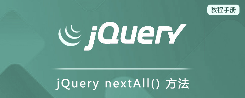 jQuery nextAll() 方法