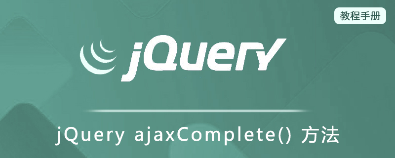 jQuery ajaxComplete() 方法