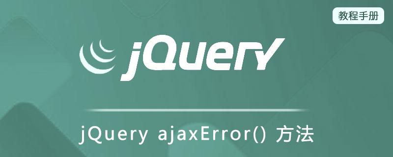 jQuery ajaxError() 方法