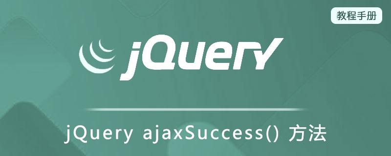 jQuery ajaxSuccess() 方法