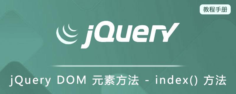 jQuery DOM 元素方法 - index() 方法