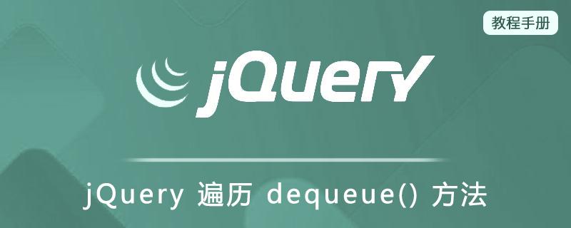 jQuery 遍历 dequeue() 方法