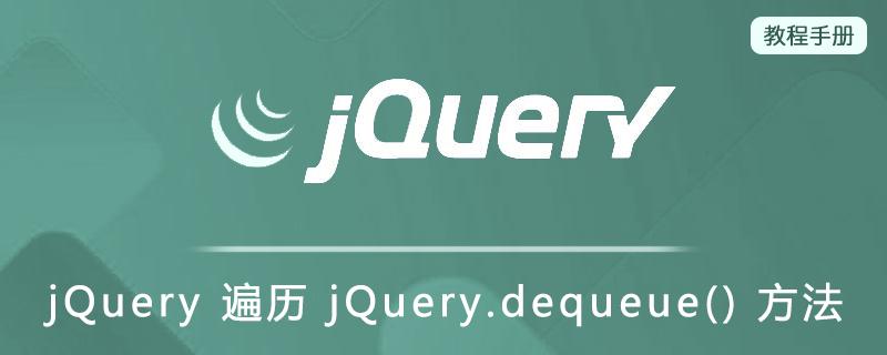 jQuery 遍历 jQuery.dequeue() 方法