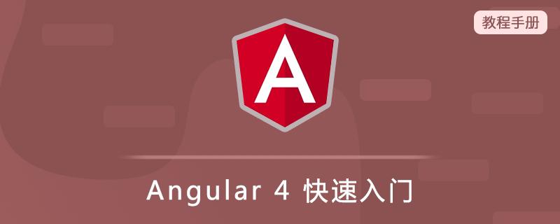 Angular 4 快速入门