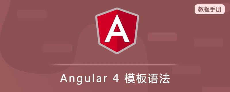 Angular 4 模板语法