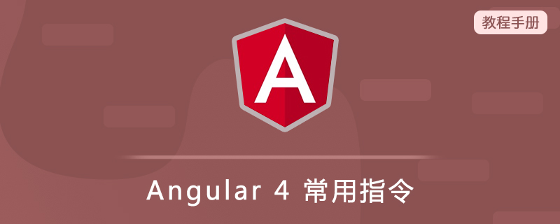 Angular 4 常用指令