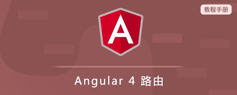 Angular 4 路由