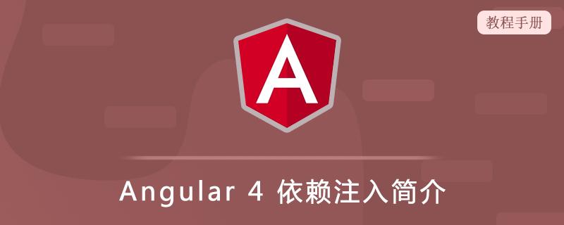 Angular 4 依赖注入简介