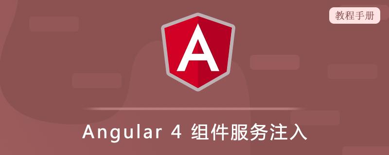 Angular 4 组件服务注入