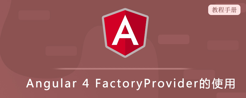 Angular 4 FactoryProvider的使用