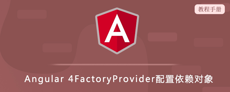 Angular 4 FactoryProvider配置依赖对象