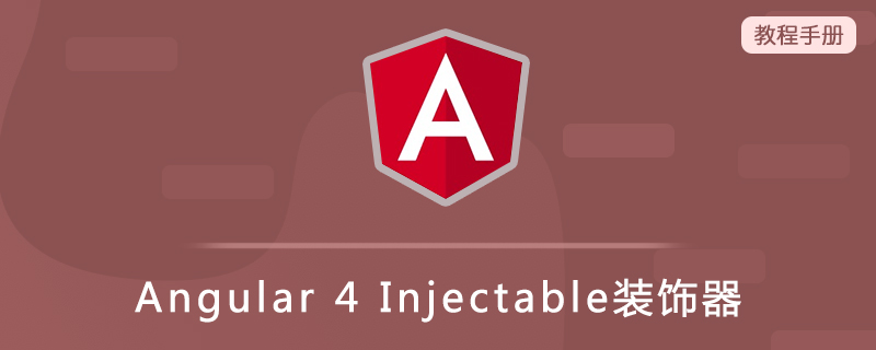 Angular 4 Injectable装饰器