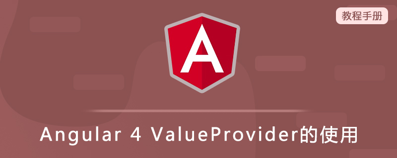 Angular 4 ValueProvider的使用