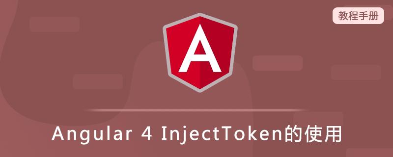 Angular 4 InjectToken的使用
